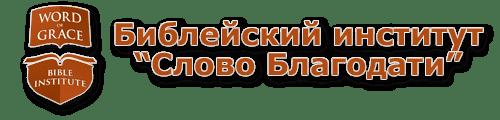 """Библейский институт """"Слово Благодати"""""""